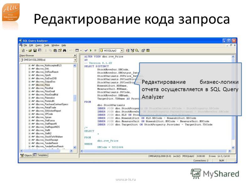 Редактирование кода запроса www.a-is.ru Редактирование бизнес - логики отчета осуществляется в SQL Query Analyzer