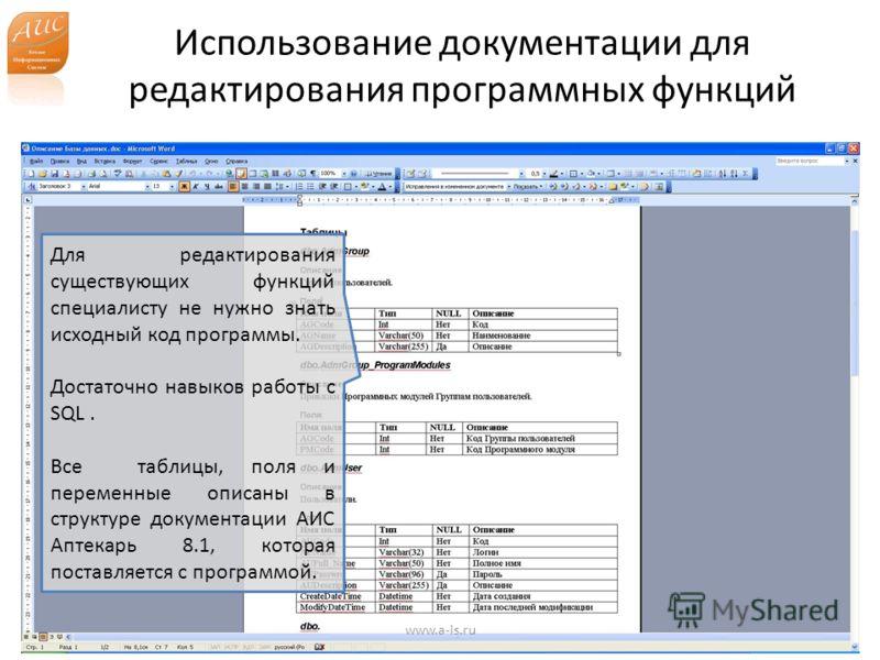 Использование документации для редактирования программных функций www.a-is.ru Для редактирования существующих функций специалисту не нужно знать исходный код программы. Достаточно навыков работы с SQL. Все таблицы, поля и переменные описаны в структу