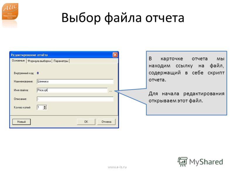 Выбор файла отчета www.a-is.ru В карточке отчета мы находим ссылку на файл, содержащий в себе скрипт отчета. Для начала редактирования открываем этот файл.