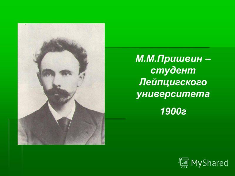 М.М.Пришвин – студент Лейпцигского университета 1900г