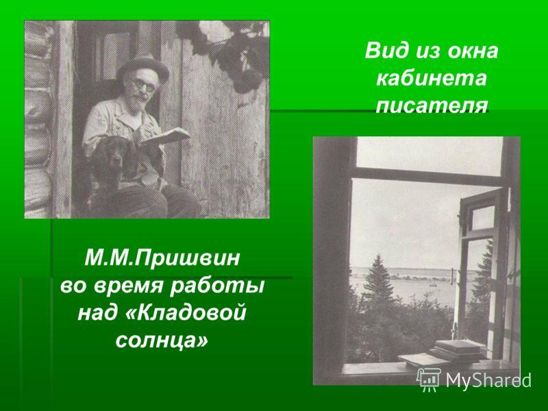 М.М.Пришвин во время работы над «Кладовой солнца» Вид из окна кабинета писателя