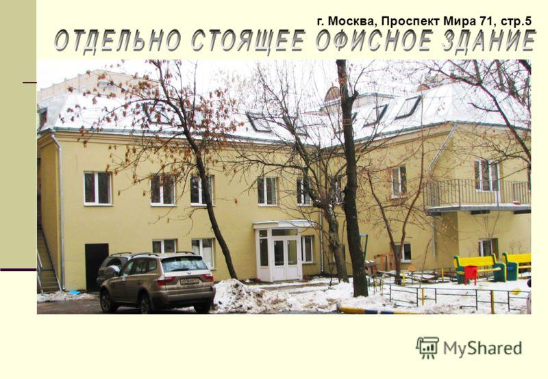 г. Москва, Проспект Мира 71, стр.5