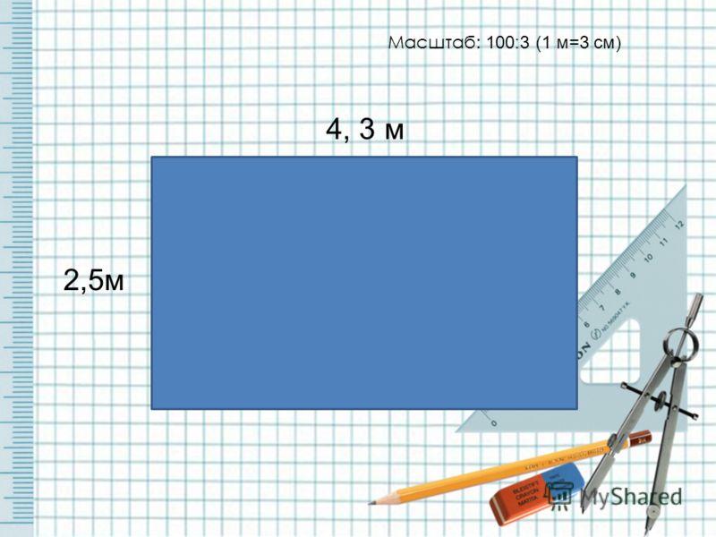 2,5м 4, 3 м Масштаб: 100:3 (1 м=3 см)