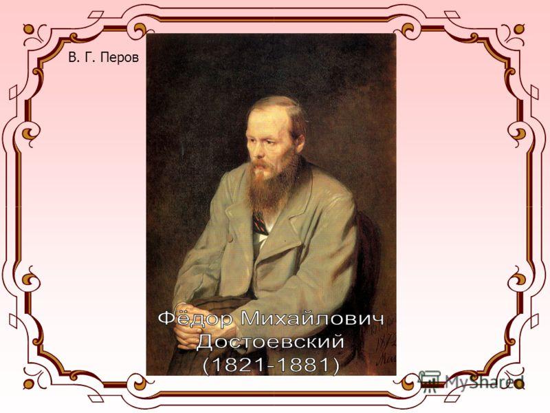 В. Г. Перов