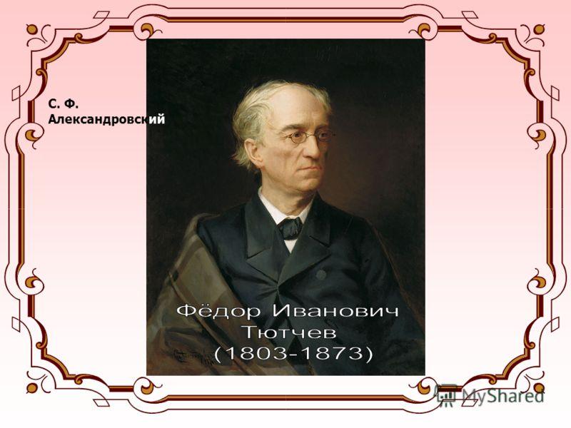 С. Ф. Александровский