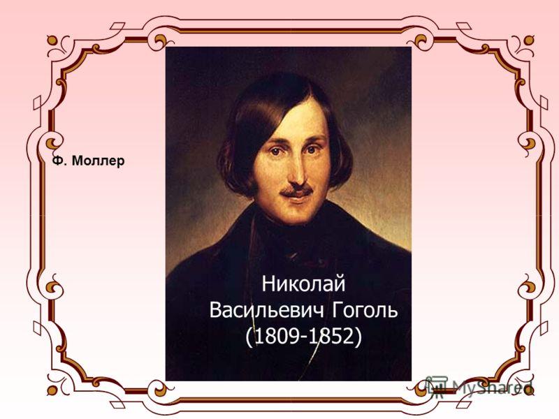 Николай Васильевич Гоголь (1809-1852) Ф. Моллер