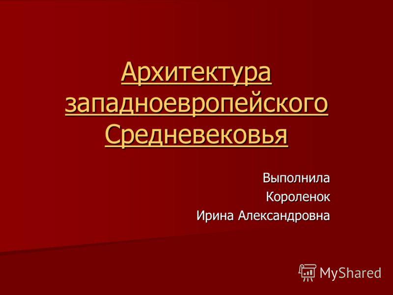 Ирина александровна презентация