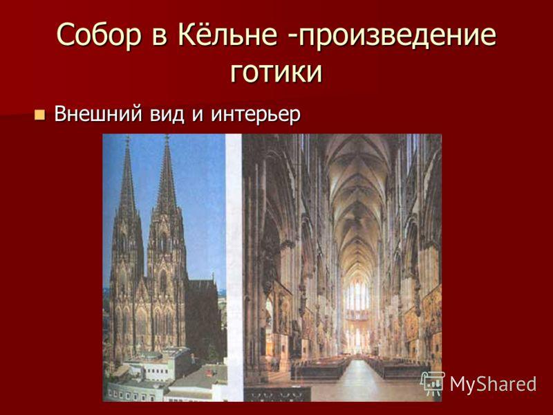 Собор в Кёльне -произведение готики Внешний вид и интерьер Внешний вид и интерьер