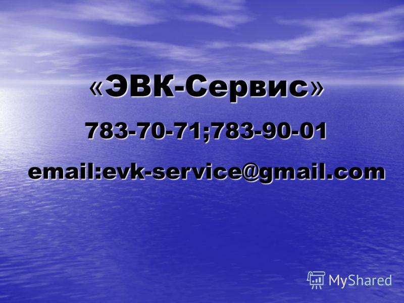« ЭВК-Сервис » 783-70-71;783-90-01 email:evk-service@gmail.com