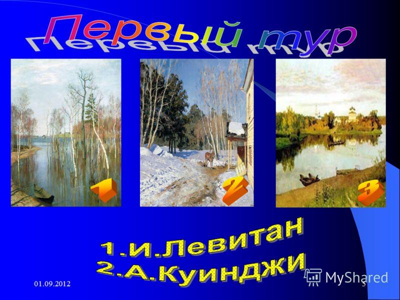 01.09.20124 1 И.Репин 2 И.Шишкин 3 В.Васнецов