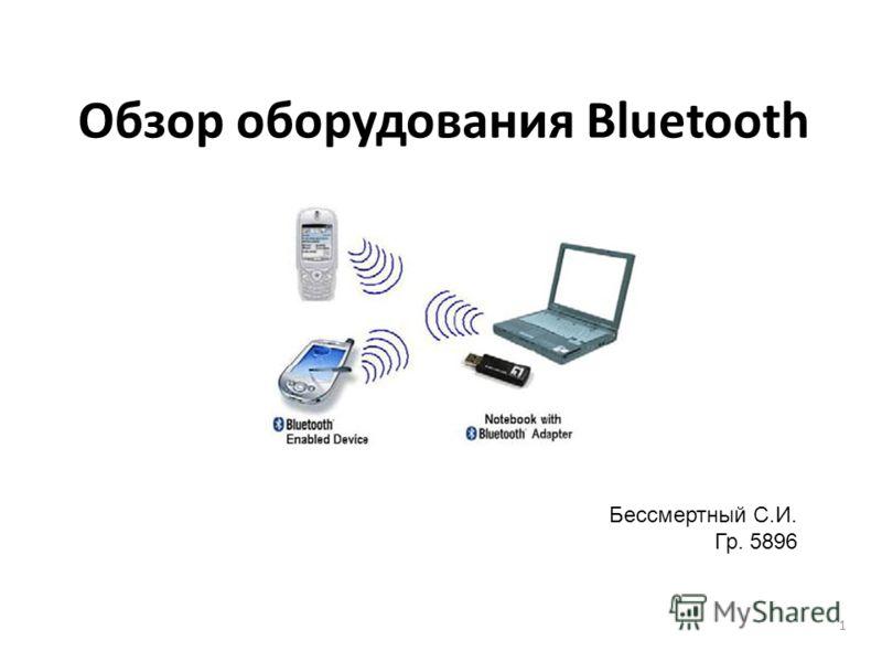 Обзор оборудования Bluetooth Бессмертный С.И. Гр. 5896 1