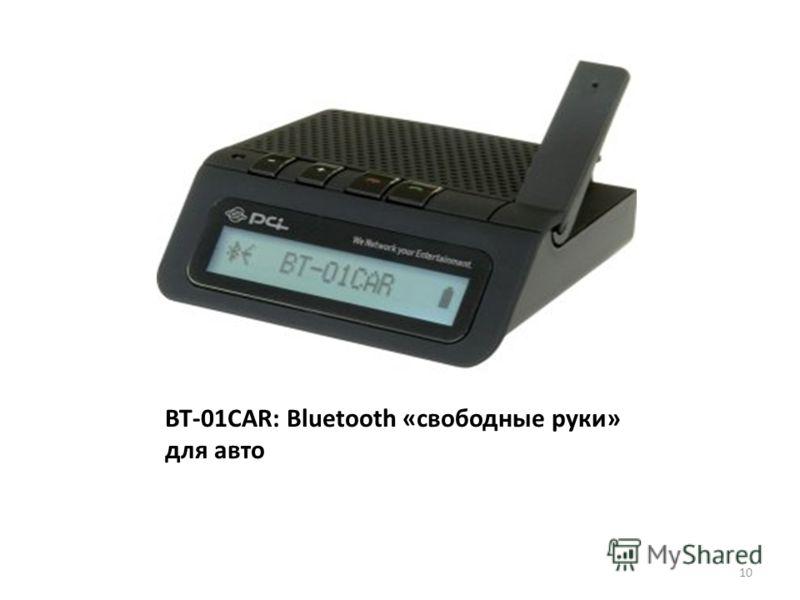 BT-01CAR: Bluetooth «свободные руки» для авто 10