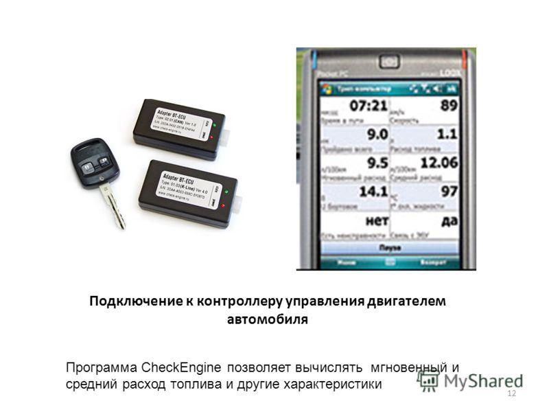 Подключение к контроллеру управления двигателем автомобиля Программа CheckEngine позволяет вычислять мгновенный и средний расход топлива и другие характеристики 12