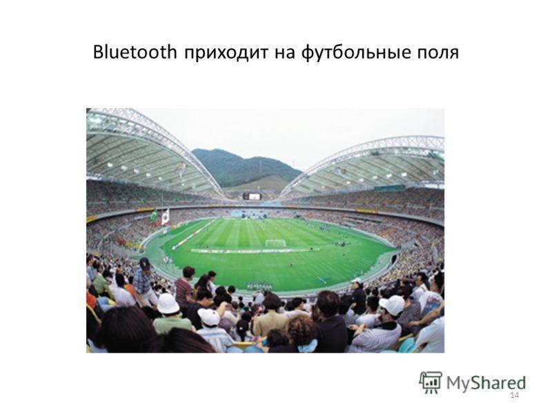 Bluetooth приходит на футбольные поля 14