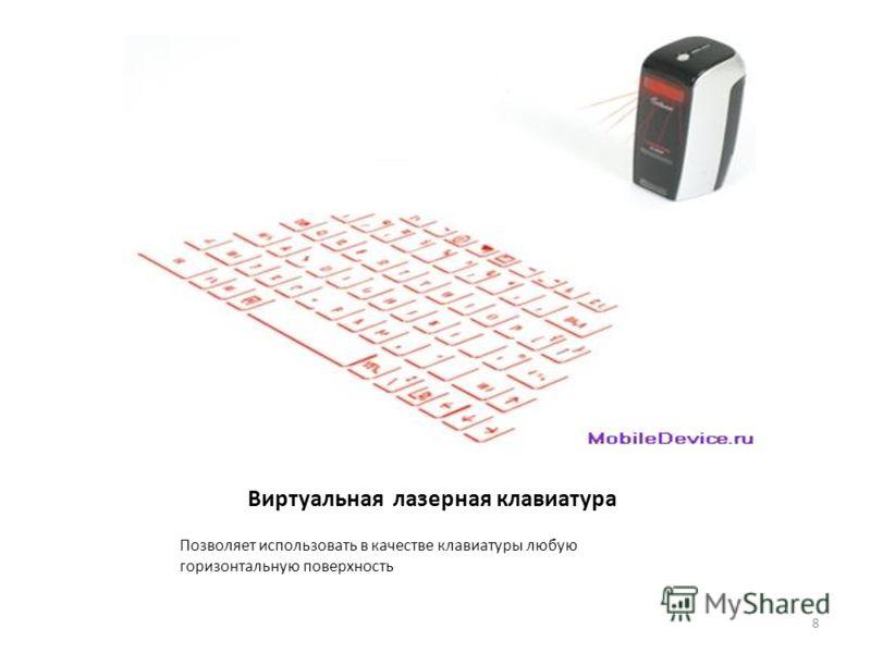 Виртуальная лазерная клавиатура Позволяет использовать в качестве клавиатуры любую горизонтальную поверхность 8