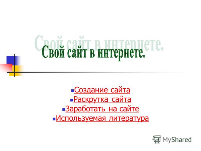 Создание сайтов с нуля литература морской бриз севастополь официальный сайт