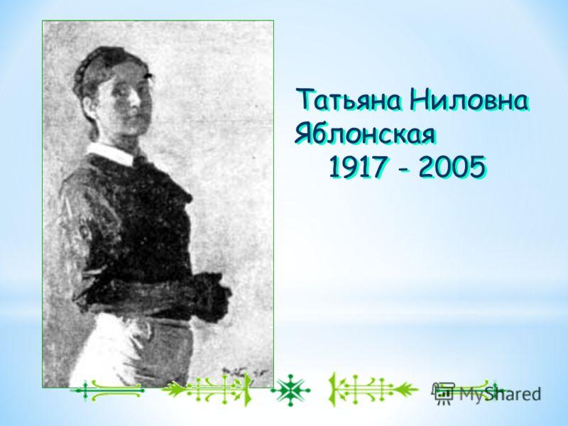 Татьяна Ниловна Яблонская 1917 - 2005 Татьяна Ниловна Яблонская 1917 - 2005
