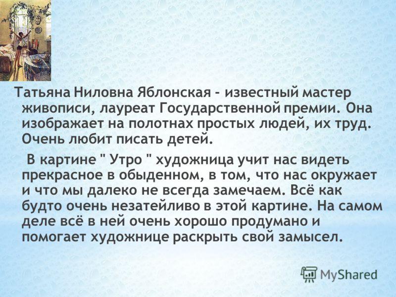 Татьяна Ниловна Яблонская - известный мастер живописи, лауреат Государственной премии. Она изображает на полотнах простых людей, их труд. Очень любит писать детей. В картине