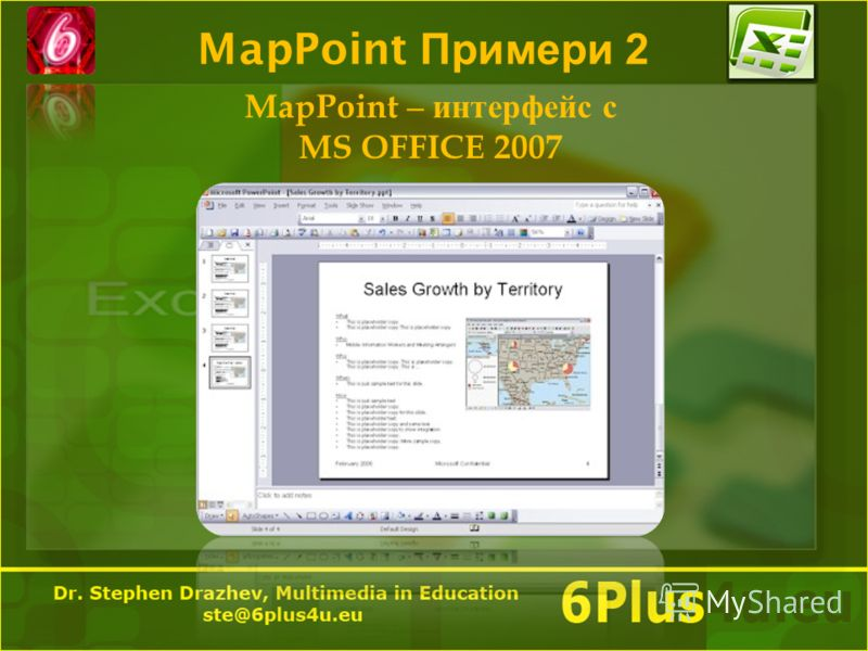 MapPoint Примери 2 MapPoint – интерфейс с MS OFFICE 2007