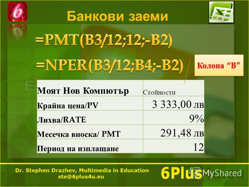 Банкови заеми Моят Нов Компютър Стойности Крайна цена /PV 3 333,00 лв Лихва /RATE 9% Месечка вноска / PMT 291,48 лв Период на изплащане 12 Колона B