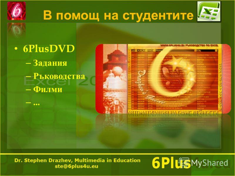 В помощ на студентите 6PlusDVD – Задания – Ръководства – Филми –...