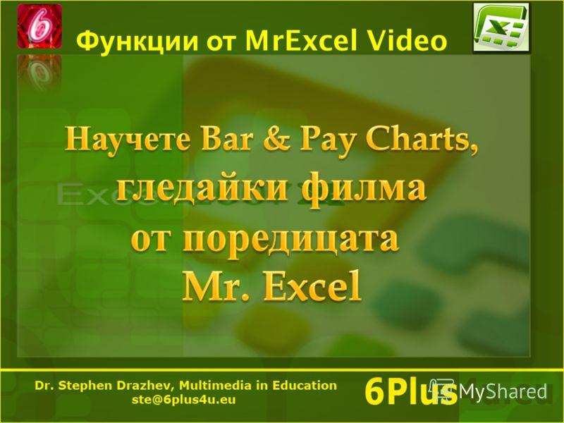 Функции от MrExcel Video