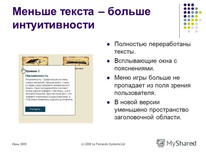 Июнь 2009(c) 2009 by Fernando Systems Ltd5 Меньше текста – больше интуитивности Полностью переработаны тексты. Всплывающие окна с пояснениями. Меню игры больше не пропадает из поля зрения пользователя. В новой версии уменьшено пространство заголовочн