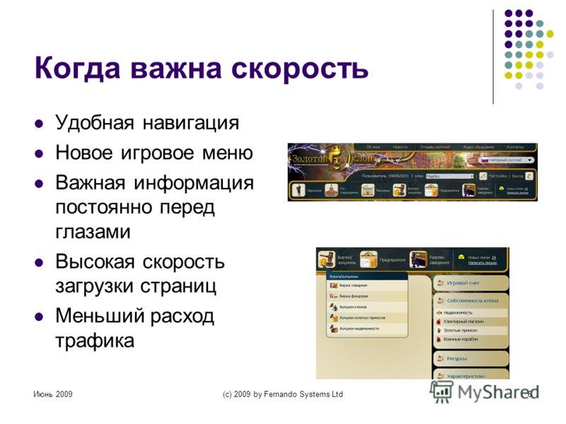Июнь 2009(c) 2009 by Fernando Systems Ltd6 Когда важна скорость Удобная навигация Новое игровое меню Важная информация постоянно перед глазами Высокая скорость загрузки страниц Меньший расход трафика