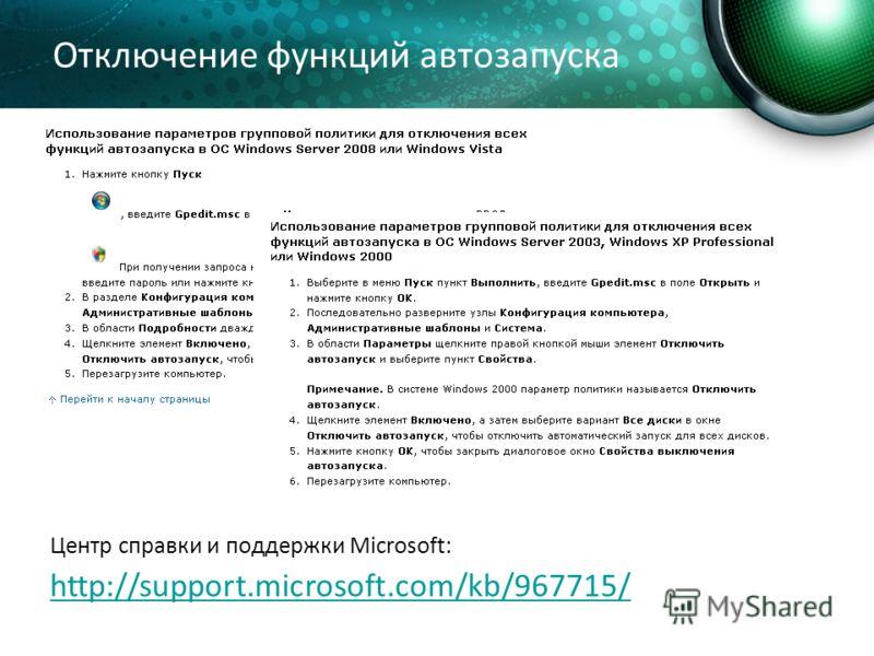 Отключение функций автозапуска Центр справки и поддержки Microsoft: http://support.microsoft.com/kb/967715/ чни функций автозапуска http://support.microsoft.com/kb/967715/