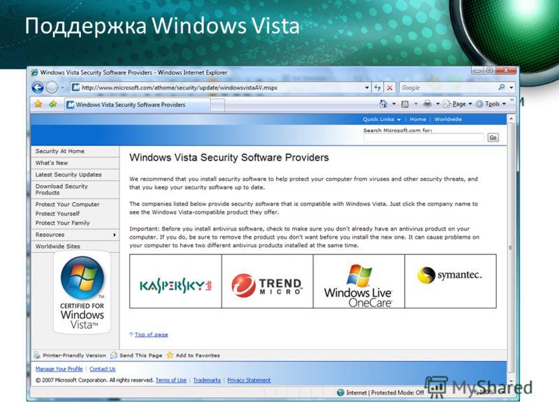 Полноценная поддержка Windows Vista как 32bit и 64bit в версии 6.0Полноценная поддержка Windows Vista как 32bit и 64bit в версии 6.0 Поддержка удаленной установки на 64bitПоддержка удаленной установки на 64bit http://www.microsoft.com/athome/security