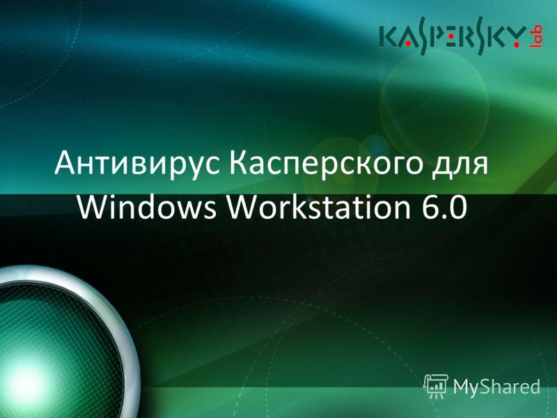 Антивирус Касперского для Windows Workstation 6.0