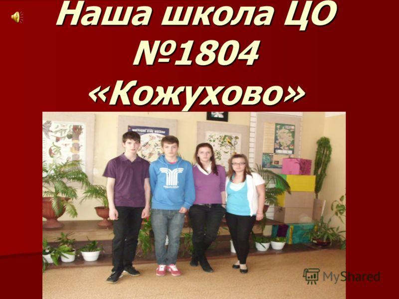 Наша школа ЦО 1804 «Кожухово»