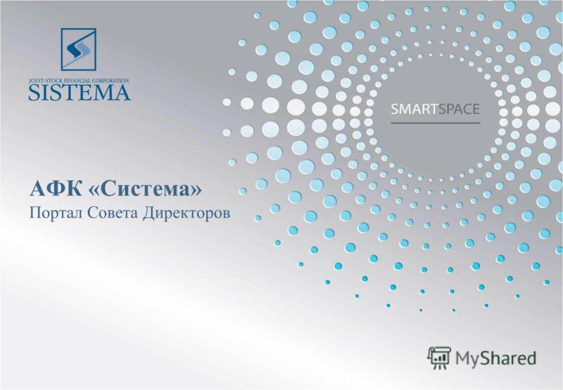 АФК «Система» Портал Совета Директоров