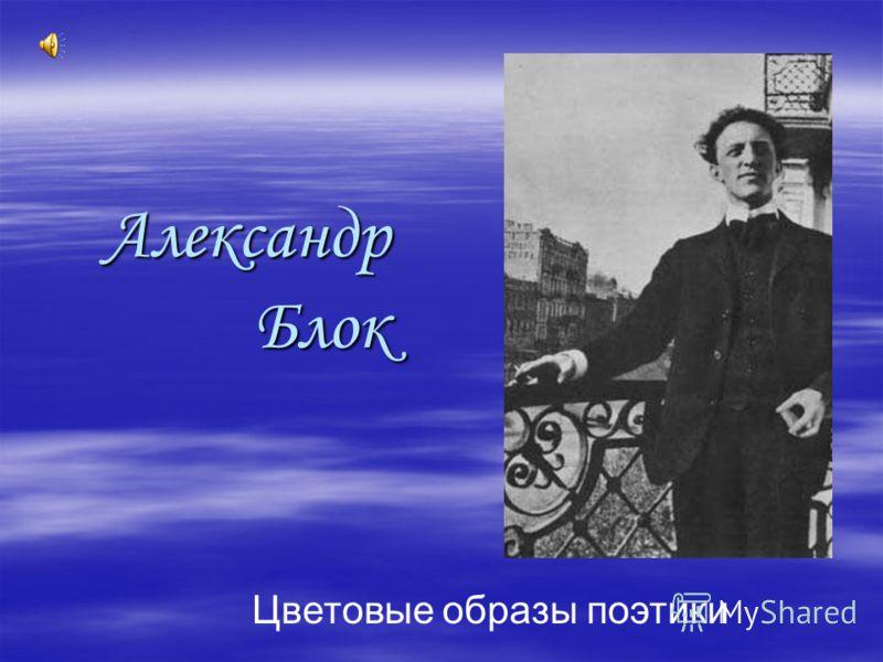 Александр Блок Александр Блок Цветовые образы поэтики