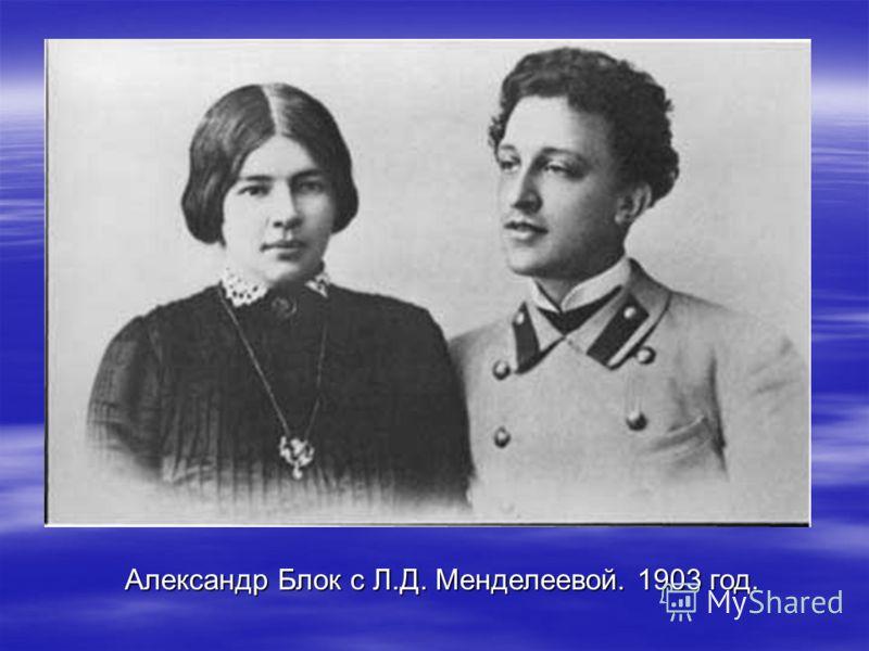 Александр Блок с Л.Д. Менделеевой. 1903 год.