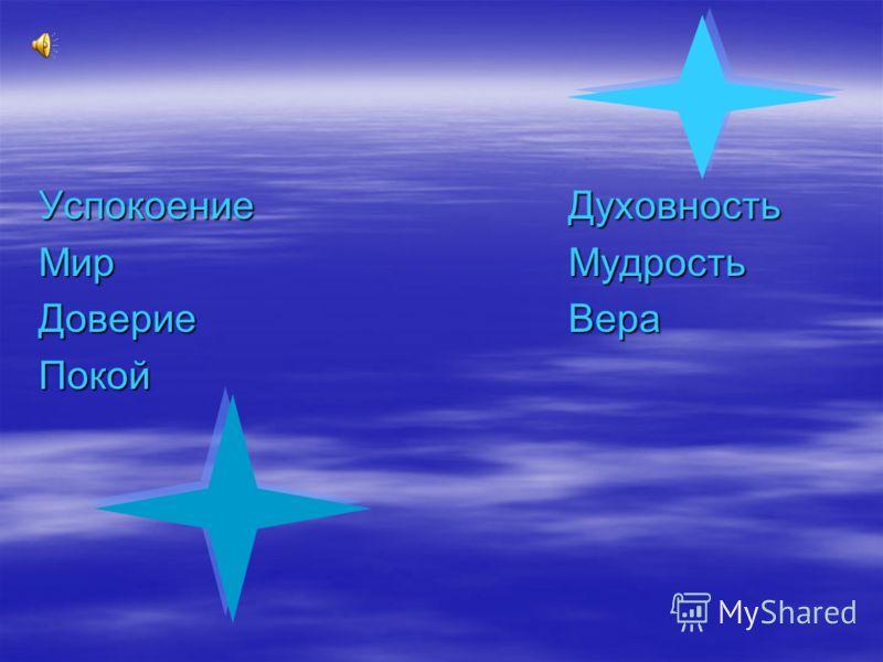 Успокоение Духовность МирМудрость ДовериеВера Покой