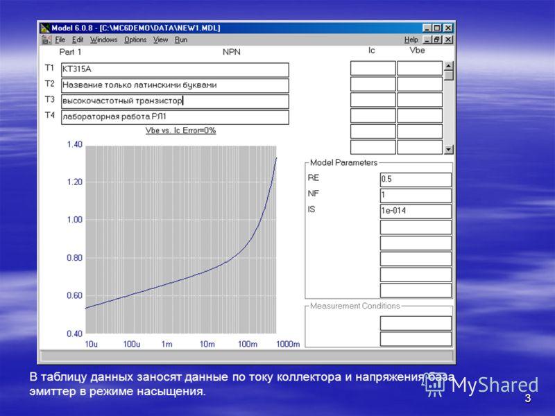 3 В таблицу данных заносят данные по току коллектора и напряжения база эмиттер в режиме насыщения.