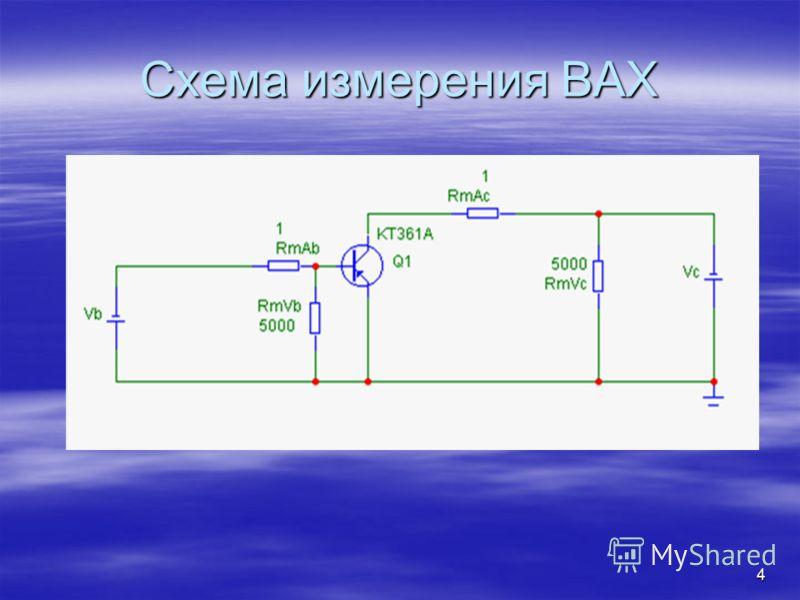 4 Схема измерения ВАХ