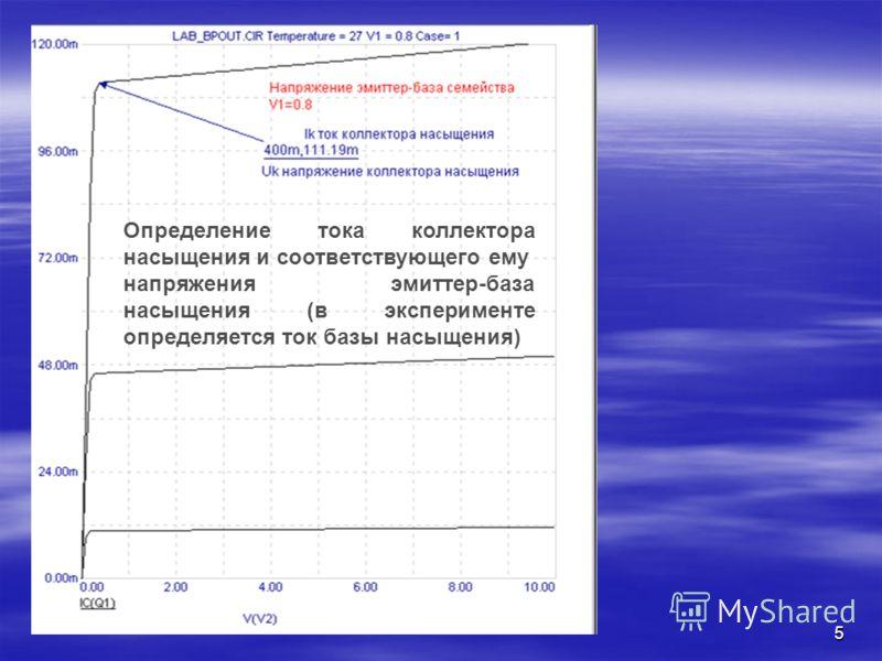 5 Определение тока коллектора насыщения и соответствующего ему напряжения эмиттер-база насыщения (в эксперименте определяется ток базы насыщения)