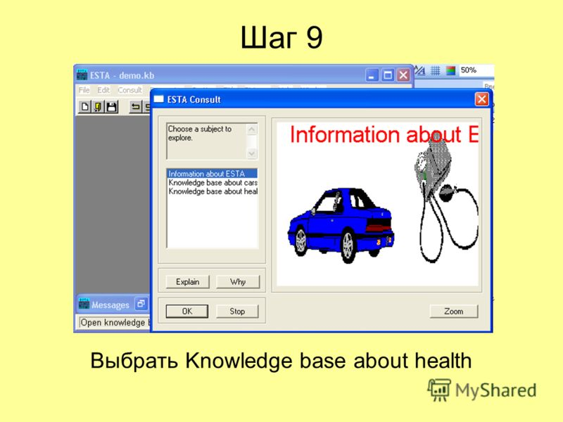 Шаг 9 Выбрать Knowledge base about health