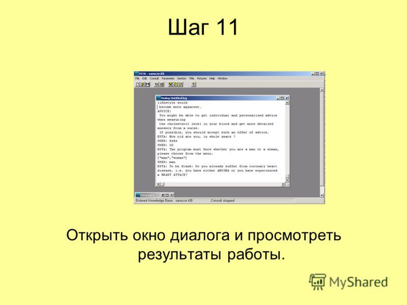 Шаг 11 Открыть окно диалога и просмотреть результаты работы.