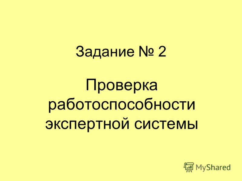 Задание 2 Проверка работоспособности экспертной системы