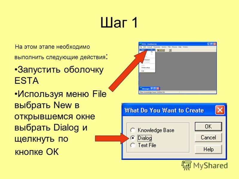 Шаг 1 На этом этапе необходимо выполнить следующие действия : Запустить оболочку ESTA Используя меню File выбрать New в открывшемся окне выбрать Dialog и щелкнуть по кнопке ОК