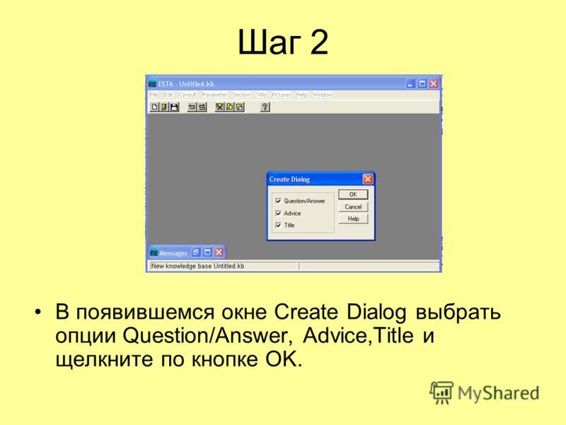 Шаг 2 В появившемся окне Create Dialog выбрать опции Question/Answer, Advice,Title и щелкните по кнопке OK.