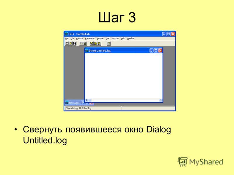 Шаг 3 Свернуть появившееся окно Dialog Untitled.log