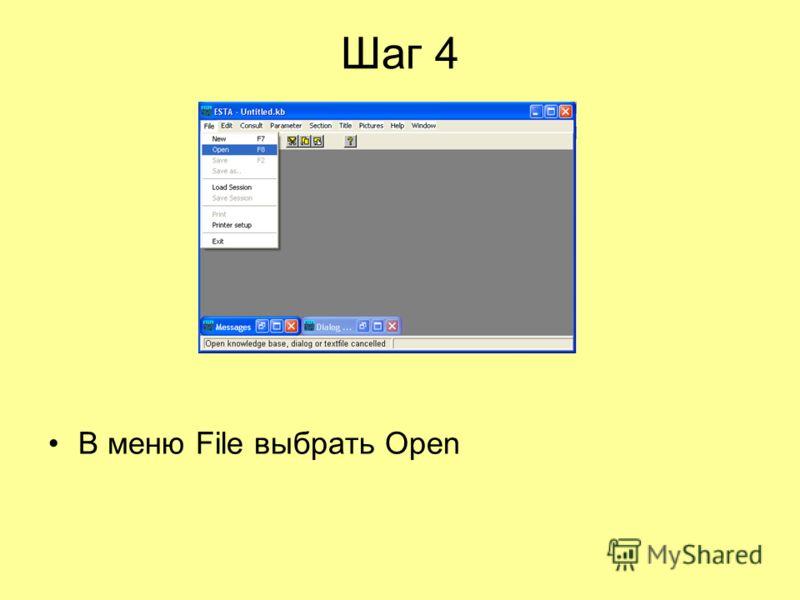 Шаг 4 В меню File выбрать Open
