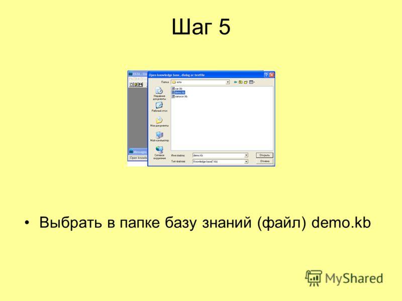Шаг 5 Выбрать в папке базу знаний (файл) demo.kb