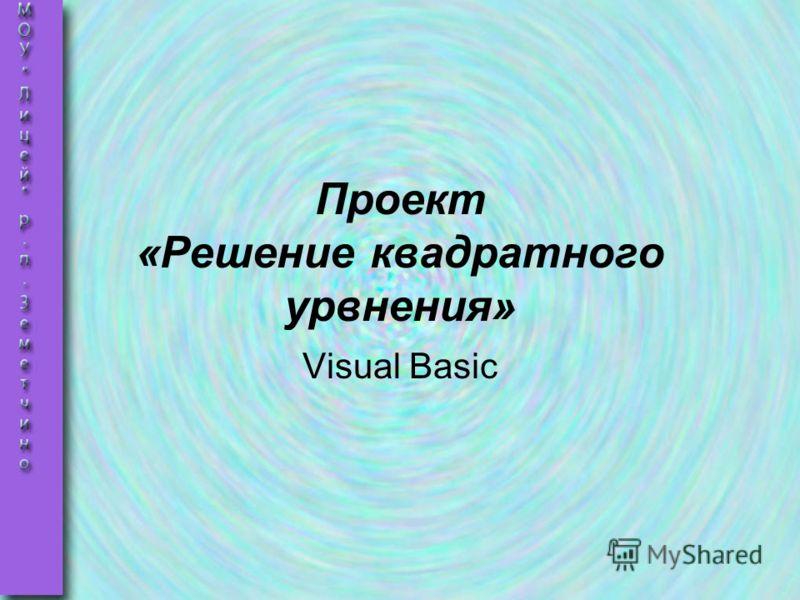 Проект «Решение квадратного урвнения» Visual Basic