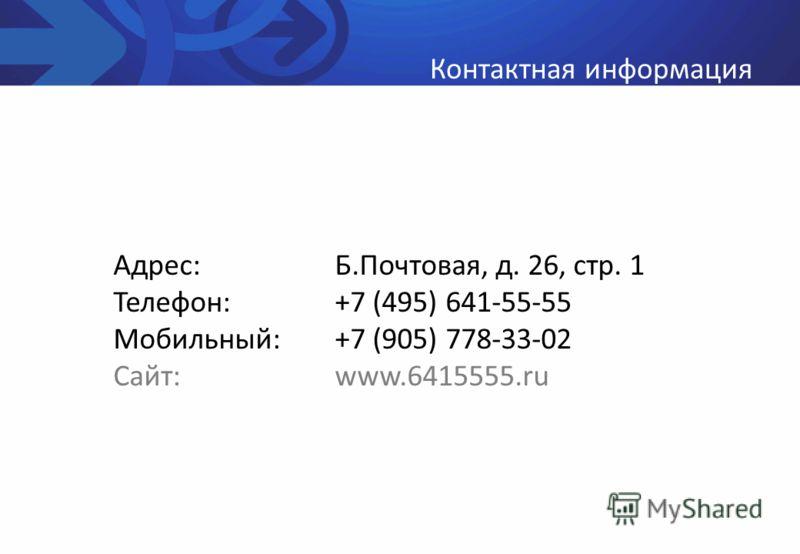 Контактная информация Адрес:Б.Почтовая, д. 26, стр. 1 Телефон:+7 (495) 641-55-55 Мобильный:+7 (905) 778-33-02 Сайт:www.6415555.ru