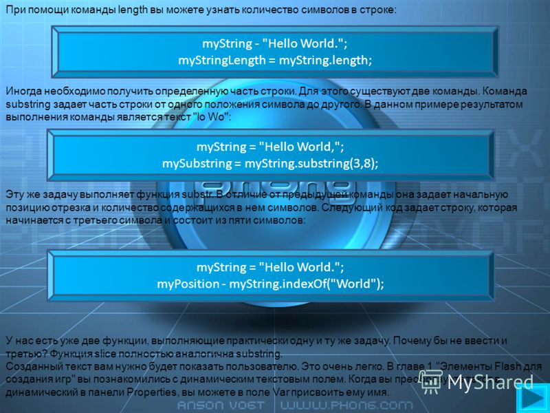 При помощи команды length вы можете узнать количество символов в строке: myString =